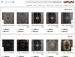 shop.irancarpet.org screenshot