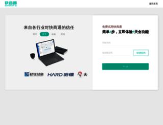shop.kuaishang.cn screenshot
