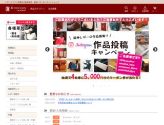 shop.kyohshin.net screenshot