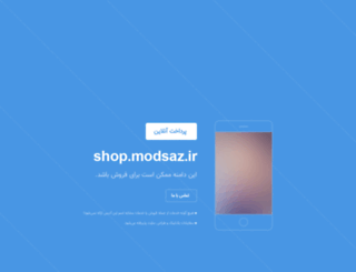 shop.modsaz.ir screenshot
