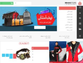 shop.parsiandej.ir screenshot
