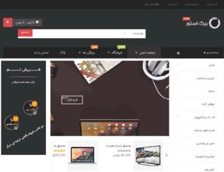 shop.skinak.ir screenshot