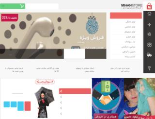 shop.smsiha.net screenshot