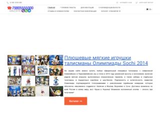 shop.sochionline2014.ru screenshot