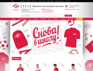 shop.spartak.com screenshot