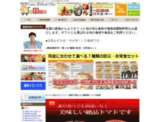 shop.syun-syoku.jp screenshot