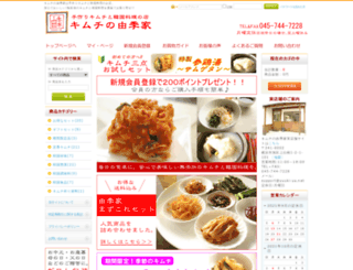 shop.yuuki-ya.net screenshot