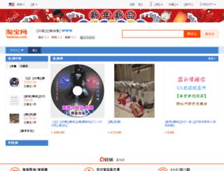 shop33596588.taobao.com screenshot