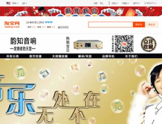 shop60336261.taobao.com screenshot