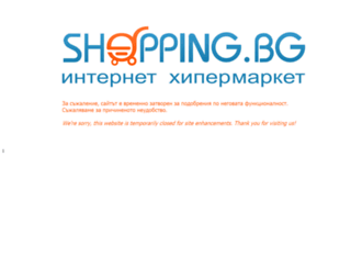 shoping.bg screenshot