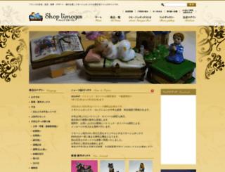 shoplimoges.jp screenshot