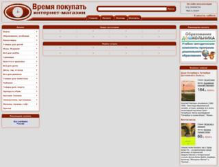 shopping-time.ru screenshot