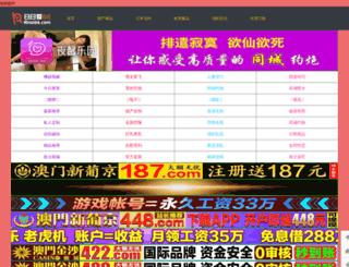 shoppingkuang.com screenshot