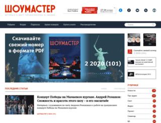show-master.ru screenshot