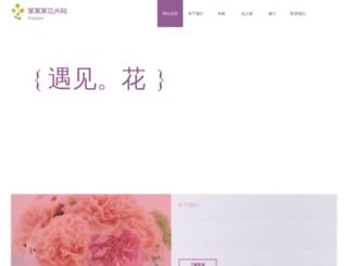 shsptso.com screenshot