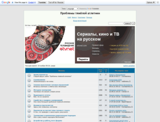 shtanga.forum24.ru screenshot