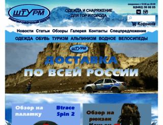 shtoorm.ru screenshot