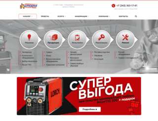 shtorm-its.ru screenshot