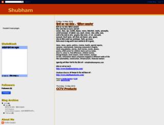 shubhamelectric.blogspot.in screenshot