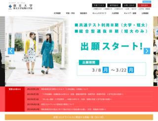 shubun.ac.jp screenshot