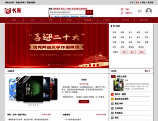 shuhai.com screenshot