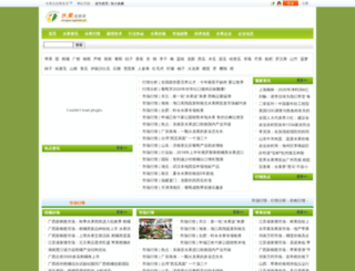 shuiguo.agrione.cn screenshot