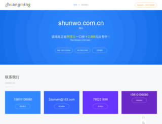 shunwo.com.cn screenshot