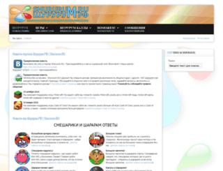 shururum.ru screenshot