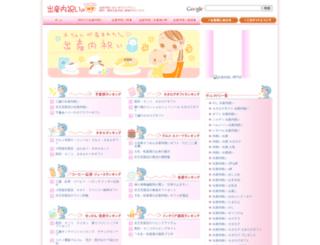 shussanuchiiwai-wp.jp screenshot