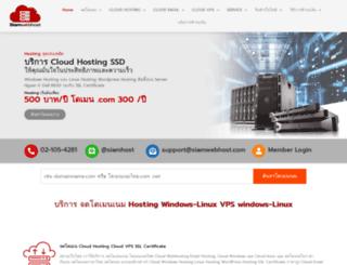 siamwebhost.com screenshot