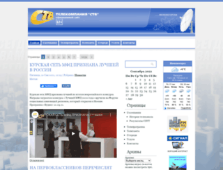 signaltv.ru screenshot