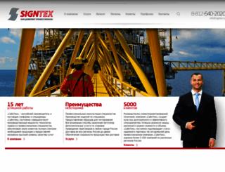 signtex.ru screenshot
