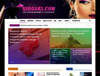 sigolki.com screenshot