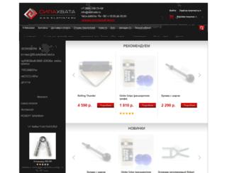 silahvata.ru screenshot