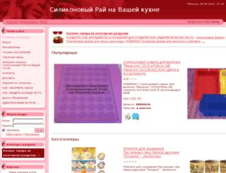 silicone-kiev.ucoz.ru screenshot