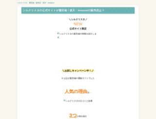 silver-bullets.jp screenshot