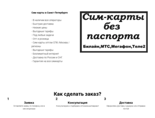 sim4all.ru screenshot