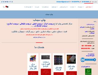 simabprint.com screenshot