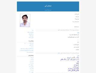 simayeabi.blogfa.com screenshot