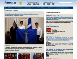 simcat.ru screenshot