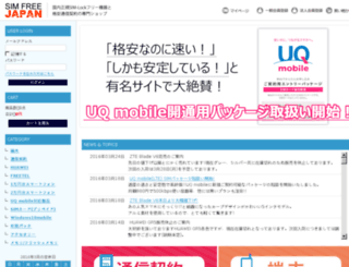 simfree-japan.com screenshot