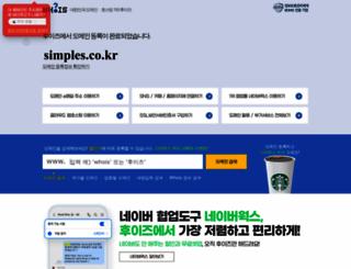 simples.co.kr screenshot