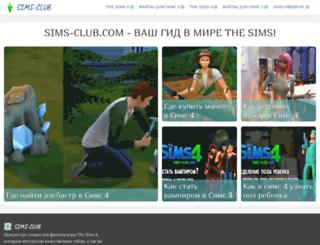 sims-club.com screenshot