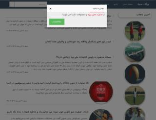 sina-uast.ir screenshot