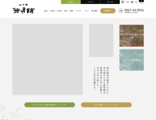 sinmeikan.jp screenshot