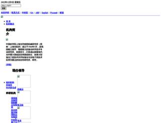 siom.cas.cn screenshot