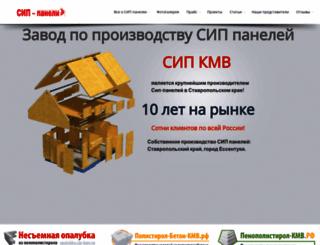 sip-kmv.ru screenshot