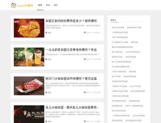 sippe.org.cn screenshot