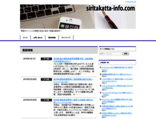 siritakatta-info.com screenshot
