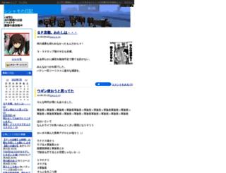 sisyamo.diarynote.jp screenshot